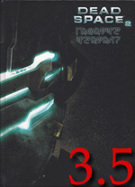 Dead Space 2 Strategy Guide